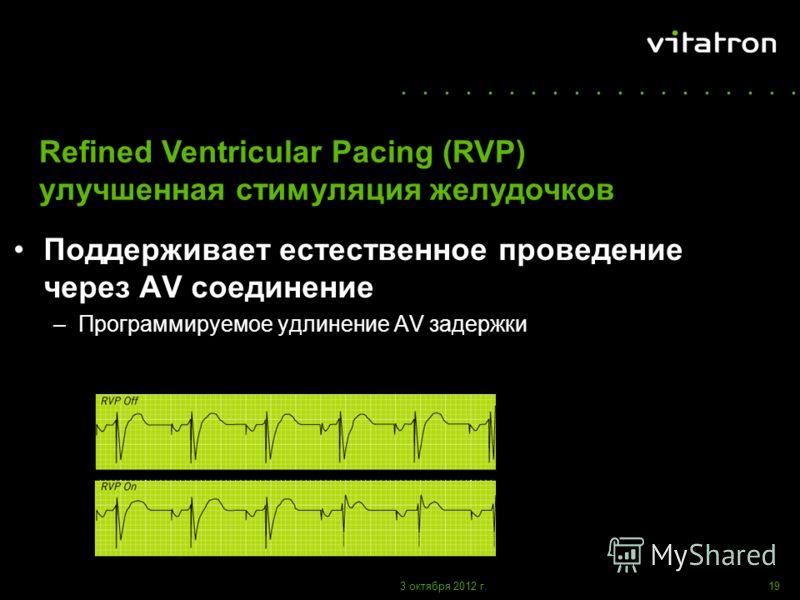 ................... 1 августа 2012 г.19 Поддерживает естественное проведение через AV соединение –Программируемое удлинение AV задержки Refined Ventricular Pacing (RVP) улучшенная стимуляция желудочков