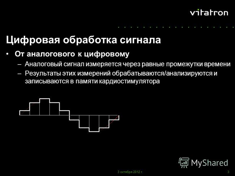 ................... 1 августа 2012 г.3 Цифровая обработка сигнала От аналогового к цифровому –Аналоговый сигнал измеряется через равные промежутки времени –Результаты этих измерений обрабатываются/анализируются и записываются в памяти кардиостимулято