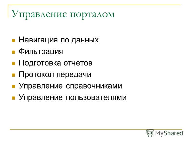 Управление порталом Навигация по данных Фильтрация Подготовка отчетов Протокол передачи Управление справочниками Управление пользователями