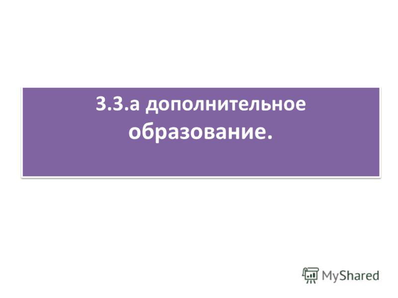 3.3.а дополнительное образование.