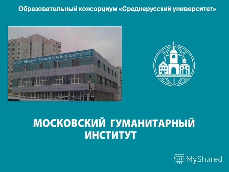 Образовательный консорциум «Среднерусский университет»