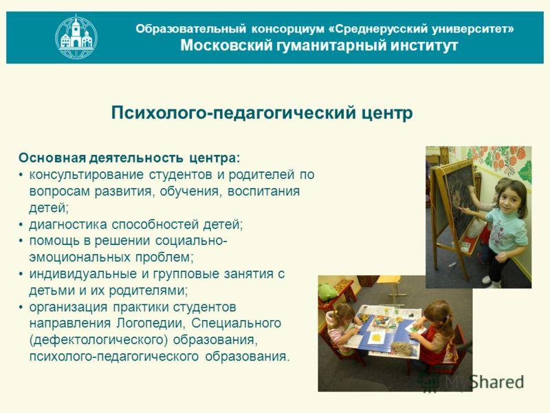 Основная деятельность центрa: консультирование студентов и родителей по вопросам развития, обучения, воспитания детей; диагностика способностей детей; помощь в решении социально- эмоциональных проблем; индивидуальные и групповые занятия с детьми и их