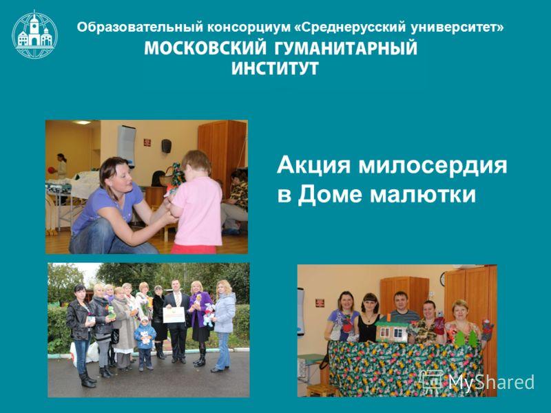 Акция милосердия в Доме малютки Образовательный консорциум «Среднерусский университет»