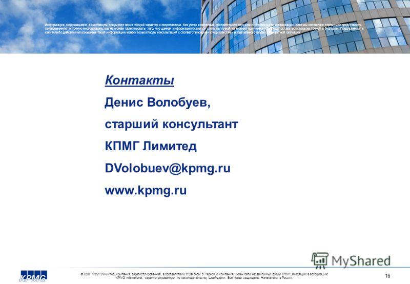 © 2007 КПМГ Лимитед, компания, зарегистрированная в соответствии с Законом о. Гернси о компаниях; член сети независимых фирм КПМГ, входящих в ассоциацию KPMG International, зарегистрированную по законодательству Швейцарии. Все права защищены. Напечат