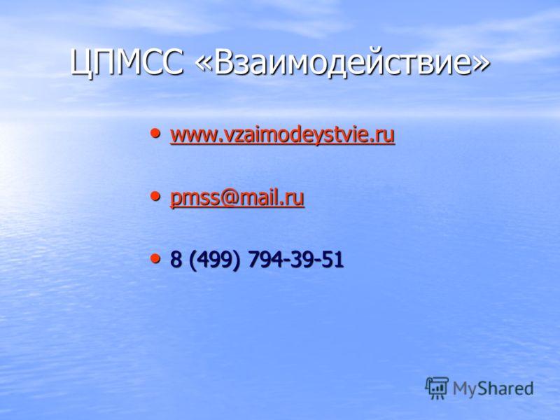 ЦПМСС «Взаимодействие» www.vzaimodeystvie.ru www.vzaimodeystvie.ru www.vzaimodeystvie.ru pmss@mail.ru pmss@mail.ru pmss@mail.ru 8 (499) 794-39-51 8 (499) 794-39-51