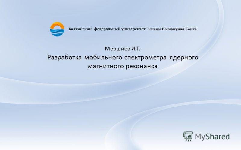 Мершиев И.Г. Разработка мобильного спектрометра ядерного магнитного резонанса