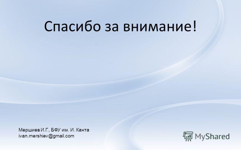 Спасибо за внимание! Мершиев И.Г., БФУ им. И. Канта ivan.mershiev@gmail.com