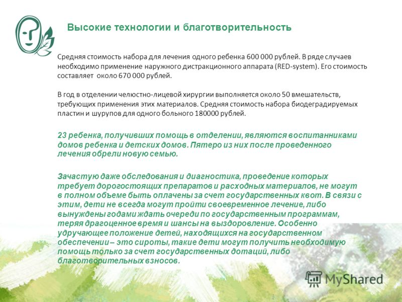 Высокие технологии и благотворительность Средняя стоимость набора для лечения одного ребенка 600 000 рублей. В ряде случаев необходимо применение наружного дистракционного аппарата (RED-system). Его стоимость составляет около 670 000 рублей. В год в