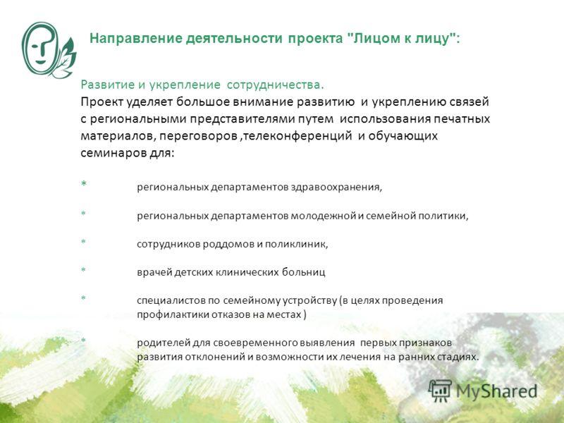 Направление деятельности проекта