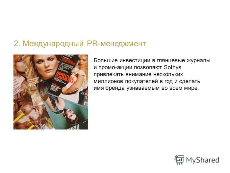 Большие инвестиции в глянцевые журналы и промо-акции позволяют Sothys привлекать внимание нескольких миллионов покупателей в год и сделать имя бренда узнаваемым во всем мире. 2. Международный PR-менеджмент