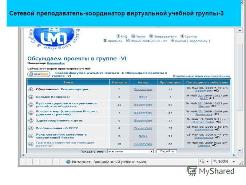 Сетевой преподаватель-координатор виртуальной учебной группы-3