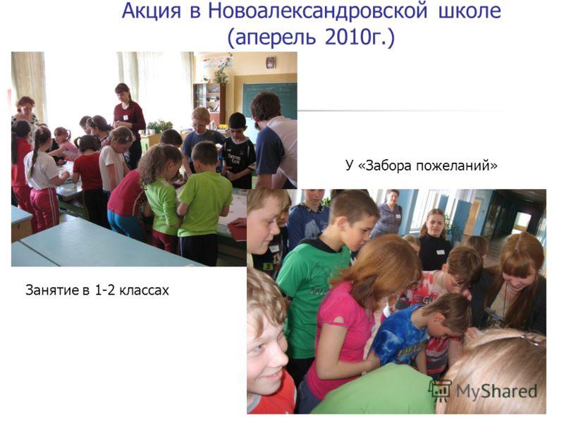 Акция в Новоалександровской школе (аперель 2010г.) У «Забора пожеланий» Занятие в 1-2 классах