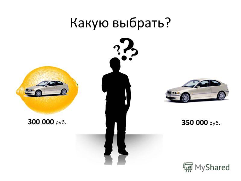 Какую выбрать? 300 000 руб. 350 000 руб.
