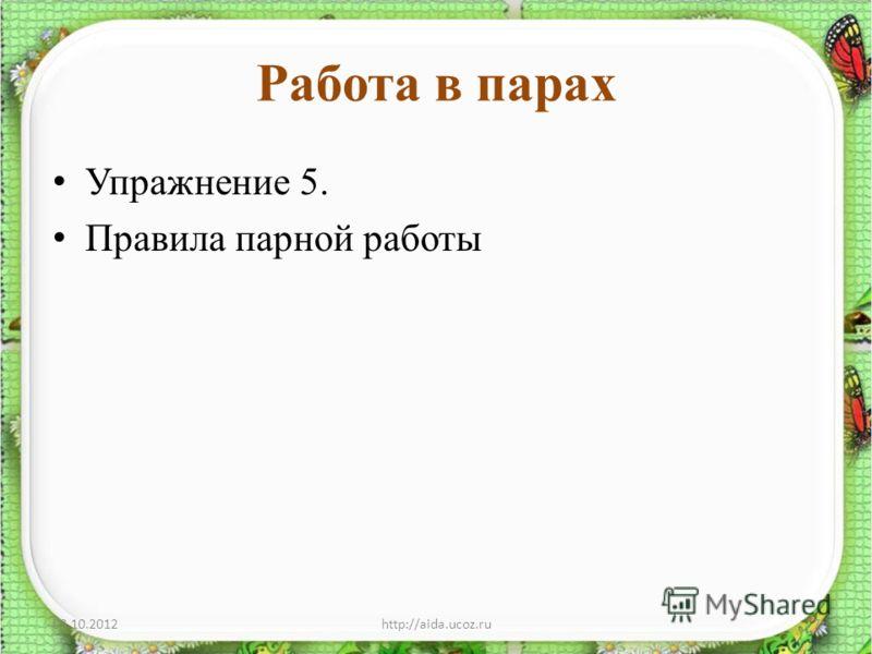 Работа в парах Упражнение 5. Правила парной работы 29.08.2012http://aida.ucoz.ru7