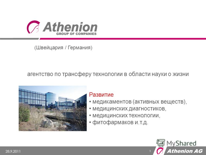 Athenion AG 1 28.9.2011 агентство по трансферу технологии в области науки о жизни Развитие медикаментов (активных веществ), медицинских диагностиков, медицинских технологии, фитофармаков и.т.д. (Швейцария / Германия)