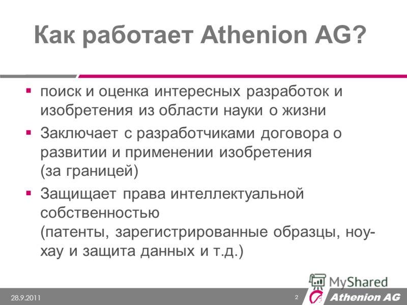 Athenion AG Как работает Athenion AG? поиск и оценка интересных разработок и изобретения из области науки о жизни Заключает с разработчиками договорa о развитии и применении изобретения (за границей) Защищает права интеллектуальной собственностью (па
