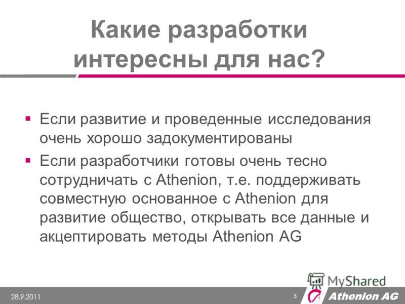 Athenion AG Какие разработки интересны для нас? Если развитие и проведенные исследования очень хорошо задокументированы Если разработчики готовы очень тесно сотрудничать с Athenion, т.е. поддерживать совместную основанное с Athenion для развитие обще
