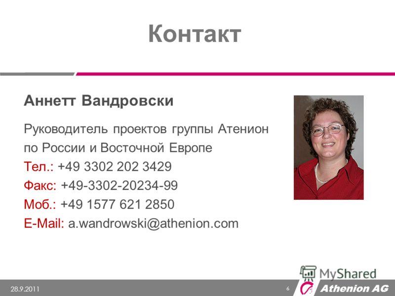 Athenion AG 6 28.9.2011 Контакт Аннетт Вандровски Руководитель проектов группы Атенион по России и Восточной Европе Тел.: +49 3302 202 3429 Факс: +49-3302-20234-99 Моб.: +49 1577 621 2850 E-Mail: a.wandrowski@athenion.com
