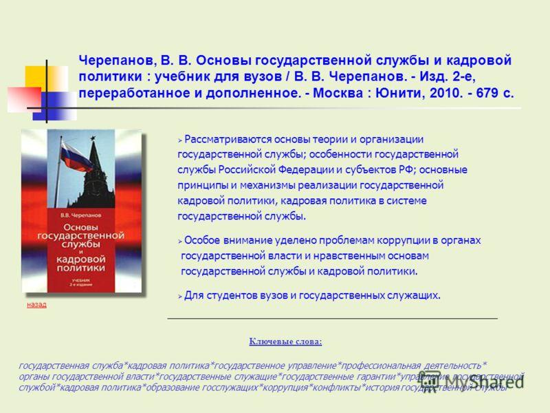 Рассматриваются основы теории и организации государственной службы; особенности государственной службы Российской Федерации и субъектов РФ; основные принципы и механизмы реализации государственной кадровой политики, кадровая политика в системе госуда