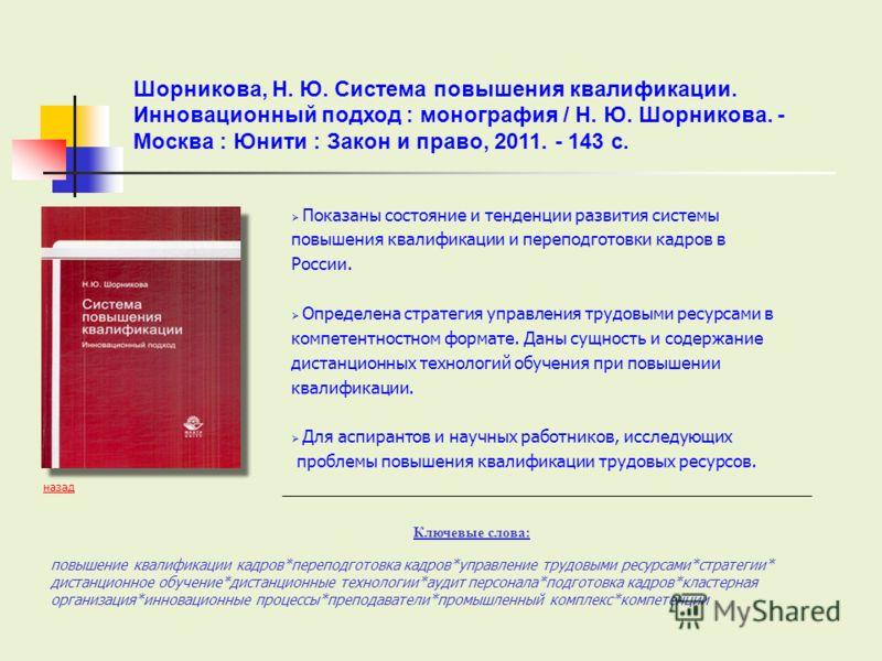 Показаны состояние и тенденции развития системы повышения квалификации и переподготовки кадров в России. Определена стратегия управления трудовыми ресурсами в компетентностном формате. Даны сущность и содержание дистанционных технологий обучения при
