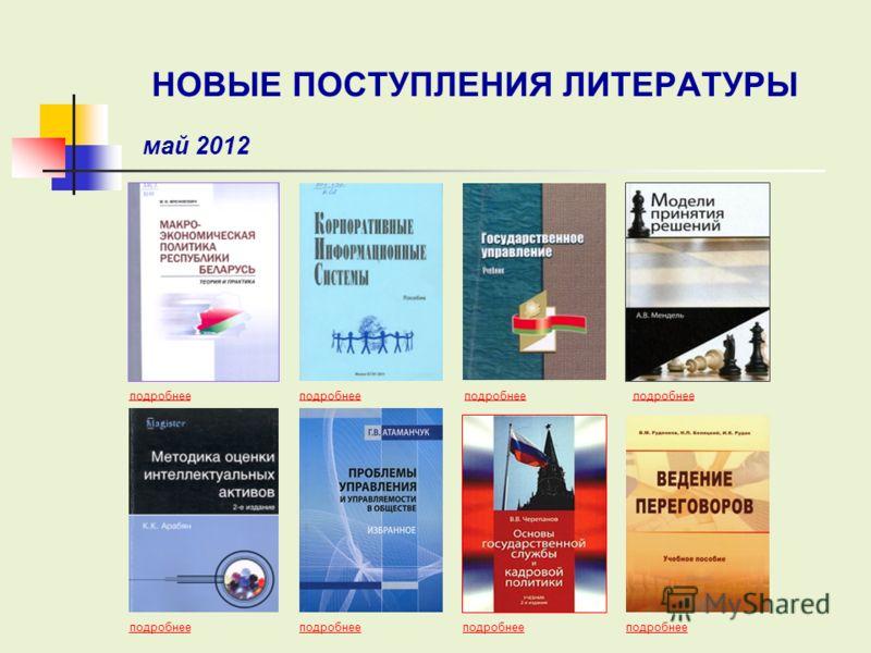 подробнее НОВЫЕ ПОСТУПЛЕНИЯ ЛИТЕРАТУРЫ май 2012 подробнее