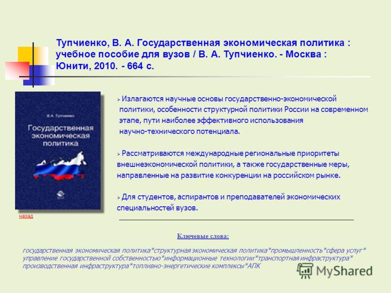 Излагаются научные основы государственно-экономической политики, особенности структурной политики России на современном этапе, пути наиболее эффективного использования научно-технического потенциала. Рассматриваются международные региональные приорит