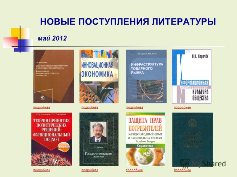 НОВЫЕ ПОСТУПЛЕНИЯ ЛИТЕРАТУРЫ май 2012 подробнее