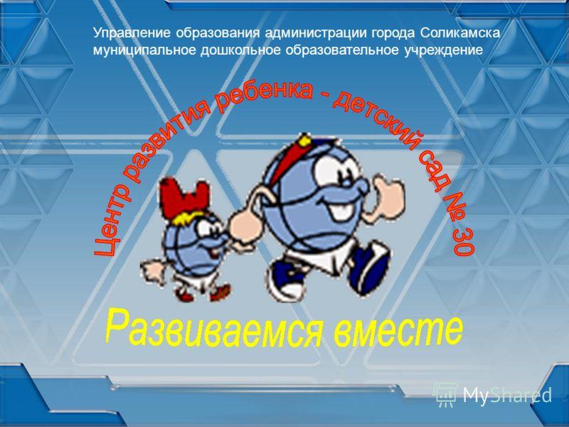 Управление образования администрации города Соликамска муниципальное дошкольное образовательное учреждение