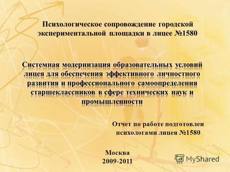 Отчет по работе подготовлен психологами лицея 1580 Психологическое сопровождение городской экспериментальной площадки в лицее 1580 Москва 2009-2011