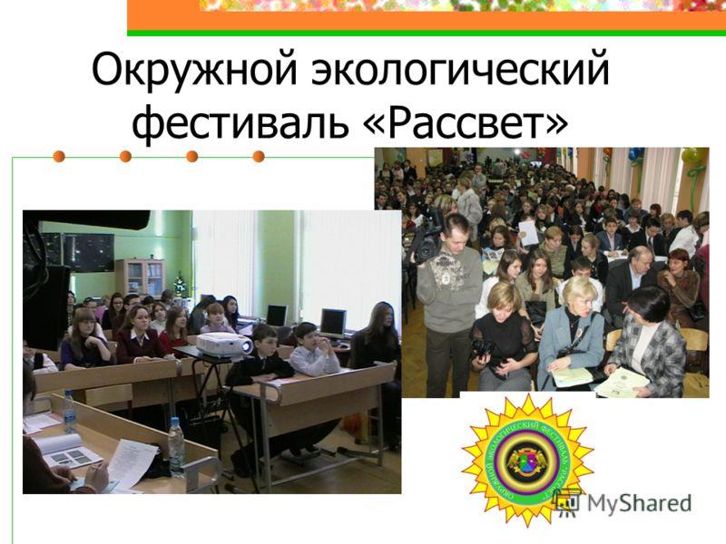 Окружной экологический фестиваль «Рассвет»