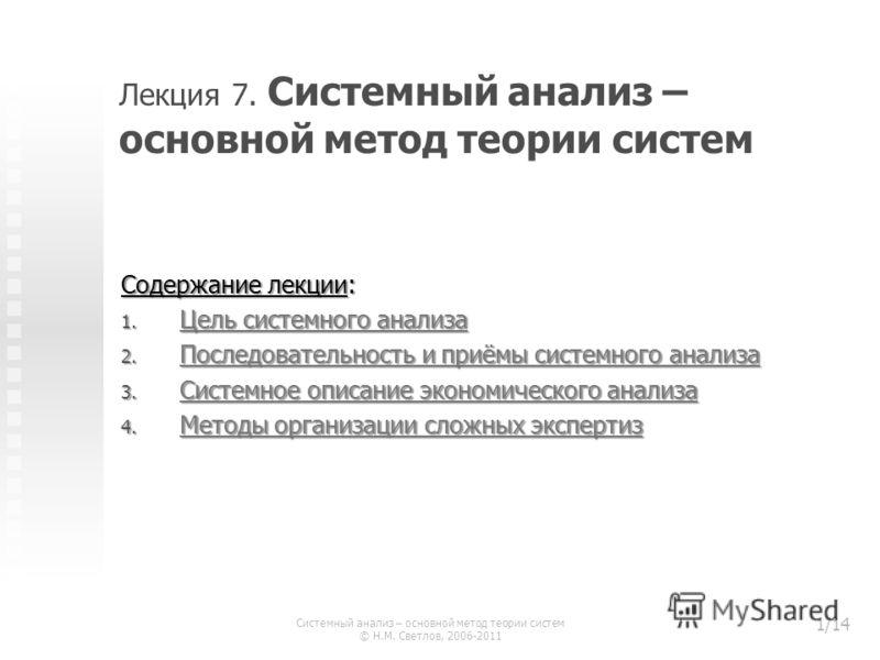 Лекция 7. Системный анализ – основной метод теории систем Содержание лекции: 1. Цель системного анализа Цель системного анализа Цель системного анализа 2. Последовательность и приёмы системного анализа Последовательность и приёмы системного анализа П