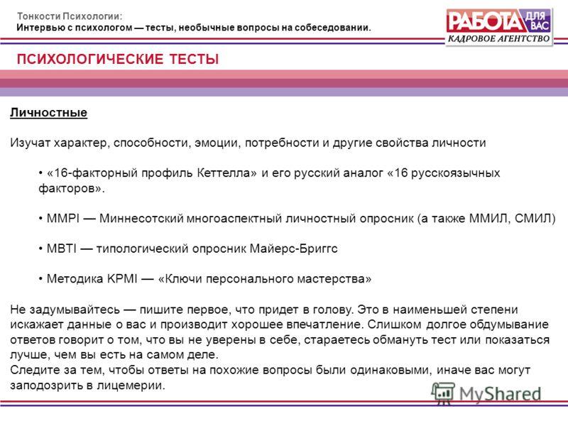 Тонкости Психологии: Интервью с психологом тесты, необычные вопросы на собеседовании. Личностные Изучат характер, способности, эмоции, потребности и другие свойства личности «16-факторный профиль Кеттелла» и его русский аналог «16 русскоязычных факто