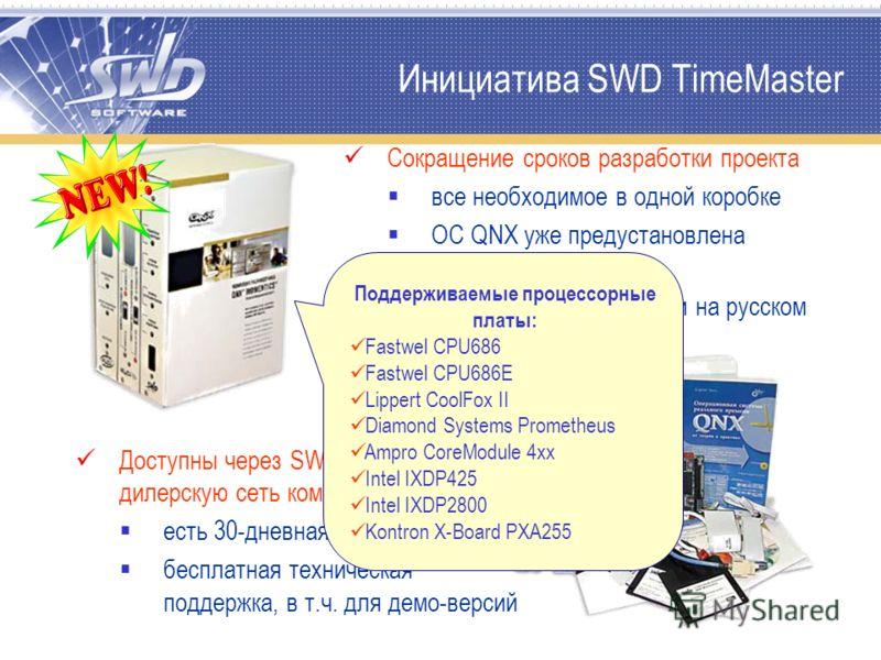 Инициатива SWD TimeMaster Сокращение сроков разработки проекта все необходимое в одной коробке ОС QNX уже предустановлена на флэш-диск литература и инструкции на русском языке Доступны через SWD Software Ltd. и дилерскую сеть компании есть 30-дневная