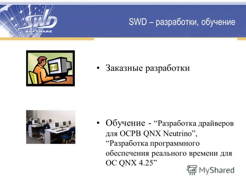 SWD – разработки, обучение Заказные разработки Обучение -Разработка драйверов для ОСРВ QNX Neutrino,Разработка программного обеспечения реального времени для ОС QNX 4.25
