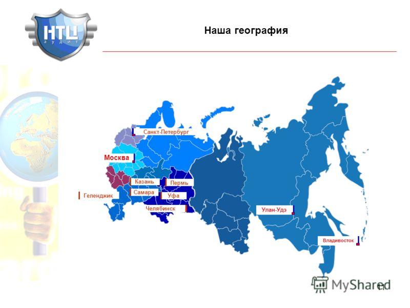 11 Наша география Москва Уфа Санкт-Петербург Пермь Казань Челябинск Геленджик Улан-Удэ Владивосток Самара