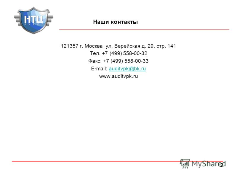 12 Наши контакты 121357 г. Москва ул. Верейская д. 29, стр. 141 Тел. +7 (499) 558-00-32 Факс: +7 (499) 558-00-33 E-mail: auditvpk@bk.ruauditvpk@bk.ru www.auditvpk.ru