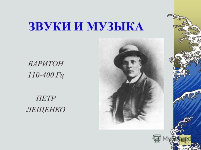 ЗВУКИ И МУЗЫКА БАРИТОН 110-400 Гц ПЕТР ЛЕЩЕНКО