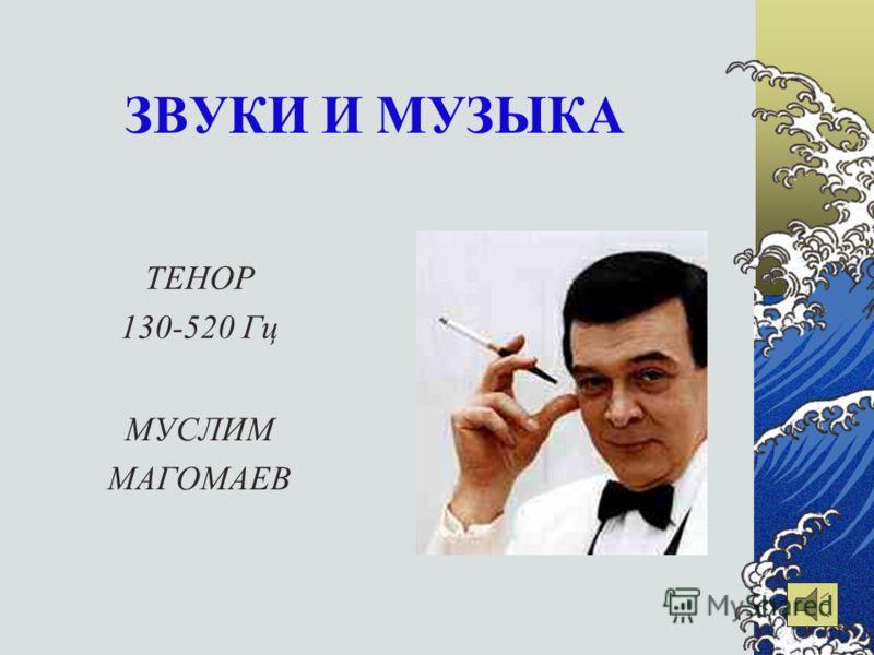 ЗВУКИ И МУЗЫКА ТЕНОР 130-520 Гц МУСЛИМ МАГОМАЕВ