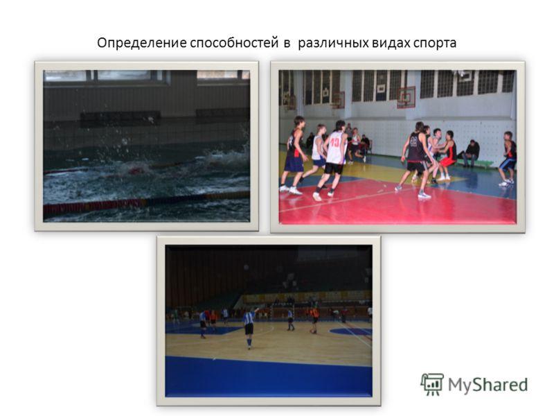 Определение способностей в различных видах спорта