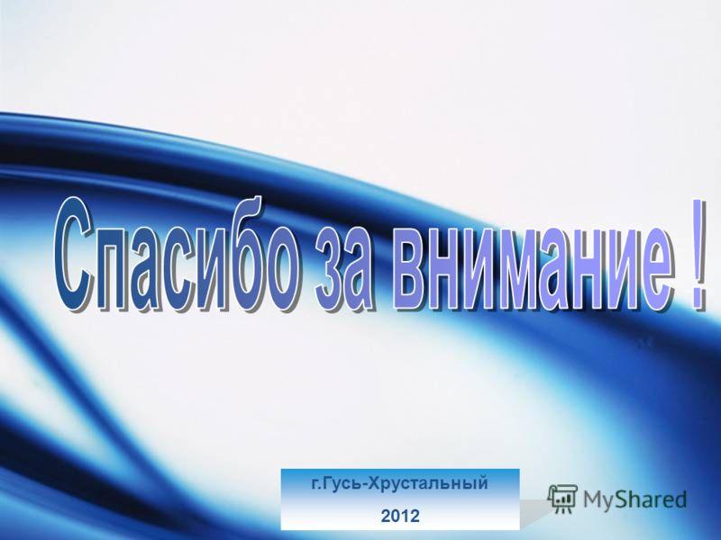 LOGO г.Гусь-Хрустальный 2012