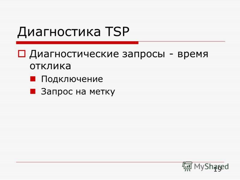 Диагностика TSP Диагностические запросы - время отклика Подключение Запрос на метку 19