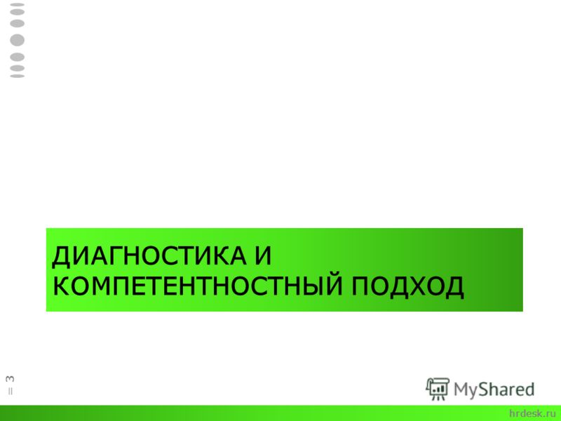 ДИАГНОСТИКА И КОМПЕТЕНТНОСТНЫЙ ПОДХОД = 3 hrdesk.ru