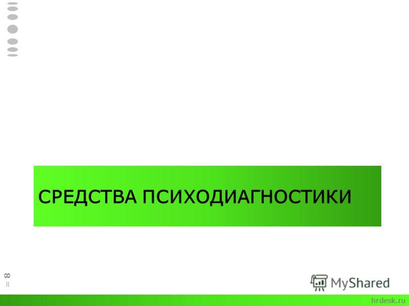 СРЕДСТВА ПСИХОДИАГНОСТИКИ = 8 hrdesk.ru