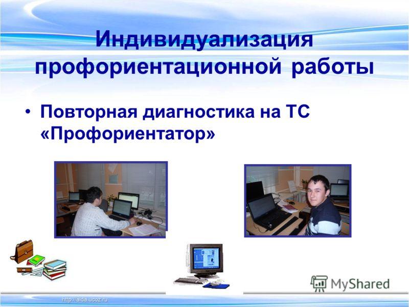Индивидуализация профориентационной работы Повторная диагностика на ТС «Профориентатор»