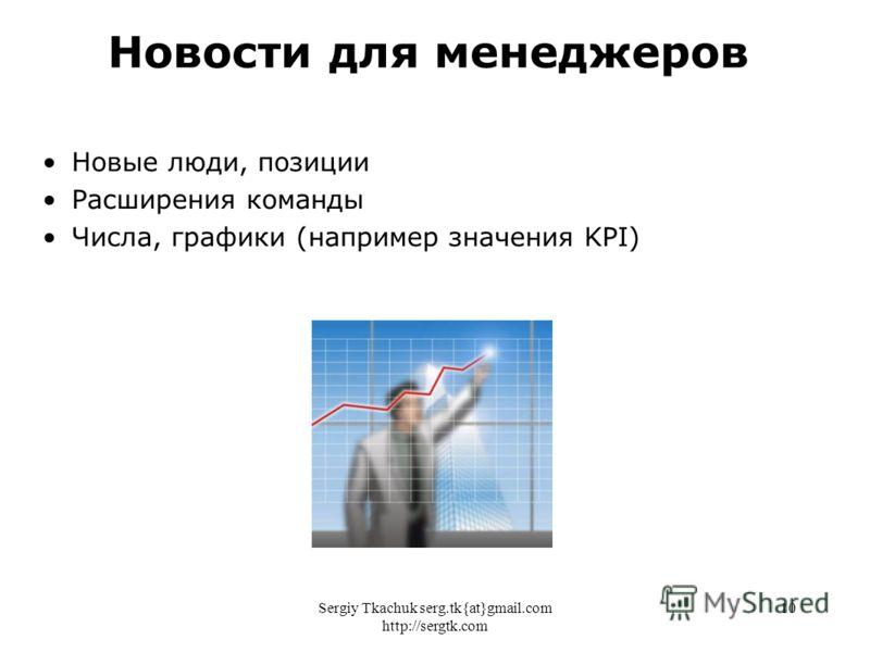 Sergiy Tkachuk serg.tk{at}gmail.com http://sergtk.com 10 Новые люди, позиции Расширения команды Числа, графики (например значения KPI) Новости для менеджеров