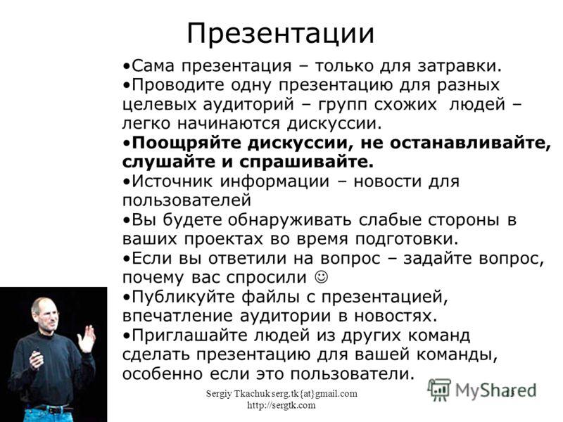 Sergiy Tkachuk serg.tk{at}gmail.com http://sergtk.com 13 Презентации Сама презентация – только для затравки. Проводите одну презентацию для разных целевых аудиторий – групп схожих людей – легко начинаются дискуссии. Поощряйте дискуссии, не останавлив