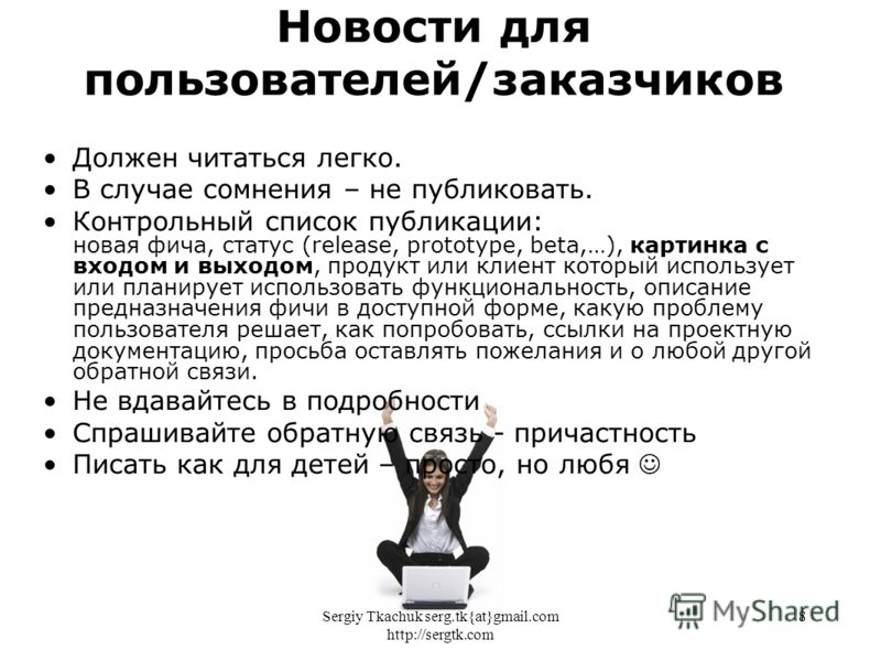 Sergiy Tkachuk serg.tk{at}gmail.com http://sergtk.com 8 Должен читаться легко. В случае сомнения – не публиковать. Контрольный список публикации: новая фича, статус (release, prototype, beta,…), картинка с входом и выходом, продукт или клиент который