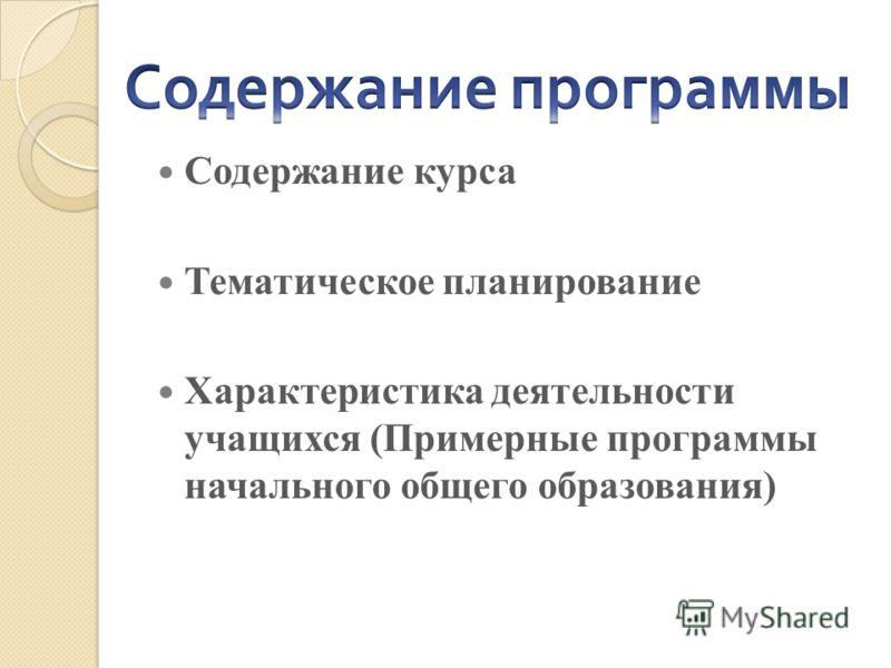 Содержание курса Тематическое планирование Характеристика деятельности учащихся (Примерные программы начального общего образования)