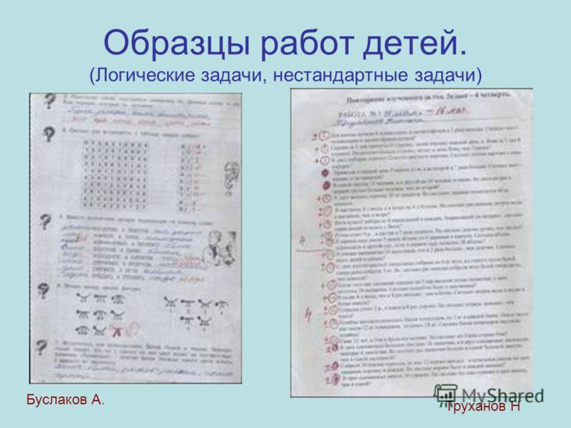 Образцы работ детей. (Логические задачи, нестандартные задачи) Труханов Н Буслаков А.