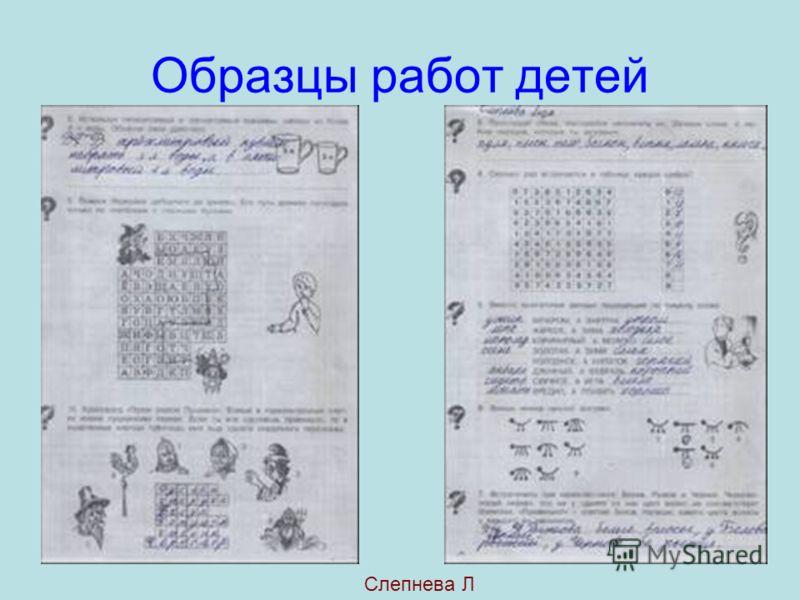 Образцы работ детей Слепнева Л